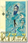 MAGIC KNIGHT RAYEARTH N° 2