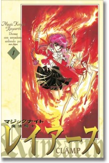 MAGIC KNIGHT REYEARTH N° 1