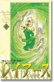 MAGIC KNIGHT RAYEARTH N° 3